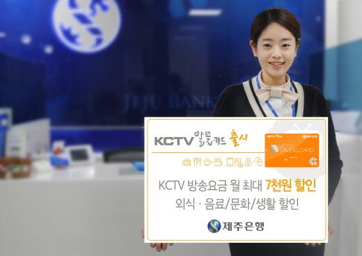 제주은행, KCTV 알뜰카드 출시