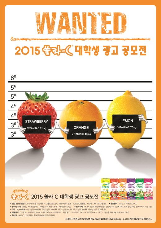 고려은단, '2015 쏠라-C 대학생 광고 공모전'…총상금 1000만원