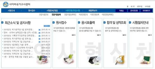 '사이버국가고시센터' /사진=사이버국가고시센터 홈페이지 캡처