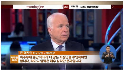 'IS 이라크' /자료=KBS 뉴스 캡처