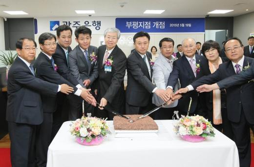 광주은행, 소규모점포 '인천 부평·서울 청담지점' 개점