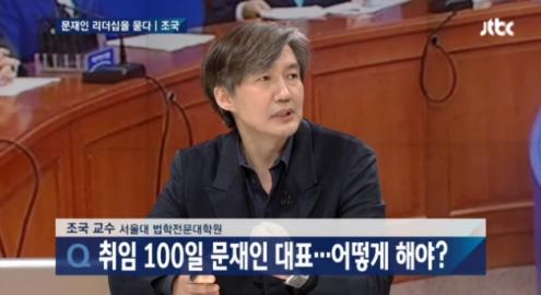 '조국' '문재인 조국' /자료=JTBC 뉴스 캡처