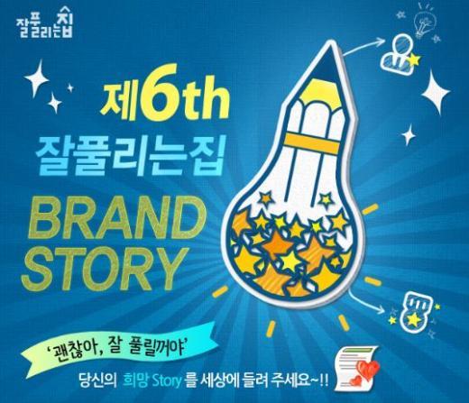 미래생활, 제6회 잘풀리는집 브랜드 스토리 공모전 개최…대상30만원
