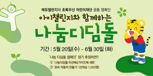 에듀챌린지·초록우산 어린이재단, 나눔디딤돌 캠페인 진행