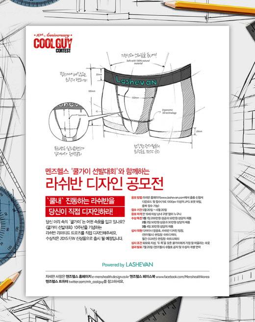 """라쉬반, 속옷 디자인 공모전 개최…""""두쪽 모두 갖춘 남성에게 어울리는 팬티는?"""""""