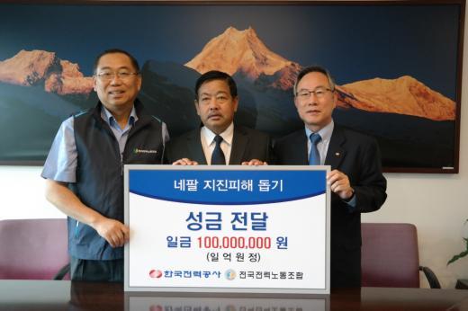 한국전력, 네팔 대지진 피해복구 성금 1억원 전달
