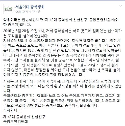 '서울여대 현수막' /사진=서울여대 총학생회 페이스북 캡처