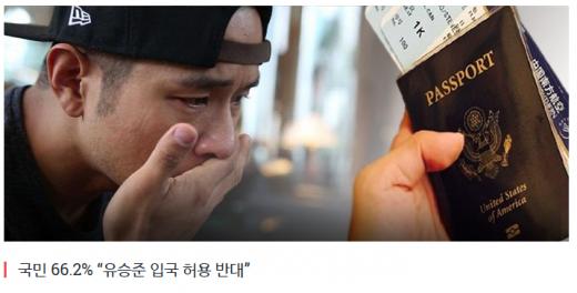 '유승준 심경고백' /자료=리얼미터 홈페이지 캡처