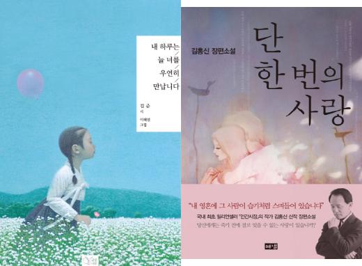 '한국문학' 부활?…7개월 만에 베스트셀러 순위 진입