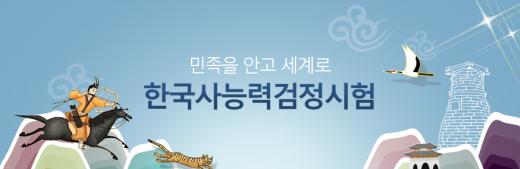 '한국사능력시험' /자료=한국사능력검정시험 홈페이지 캡처