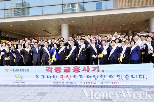 [MW사진] 금감원-경찰청 '금융사기 예방' 캠페인