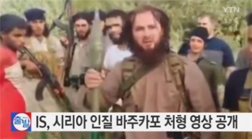 IS, 인질 바주카포 처형 영상 공개. /사진=YTN 캡처