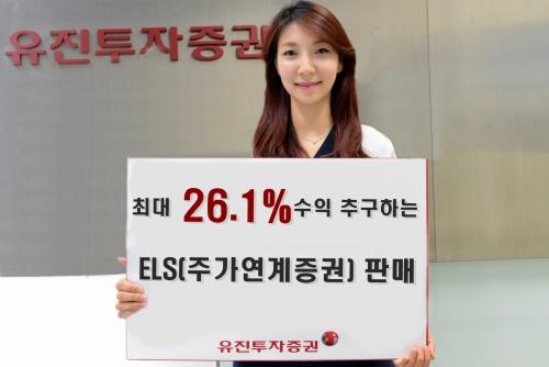 유진투자증권, 최대 26.1% 수익 추구하는 ELS 판매
