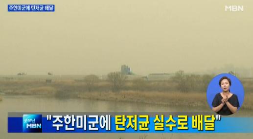 '오산 탄저균' '탄저균 주한' /자료=MBN 뉴스 캡처