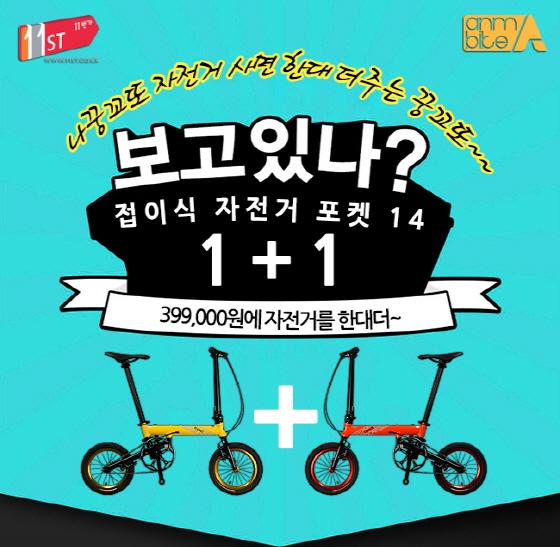 에이모션, 11번가 쇼킹딜서 자전거 '1+1' 한정판매