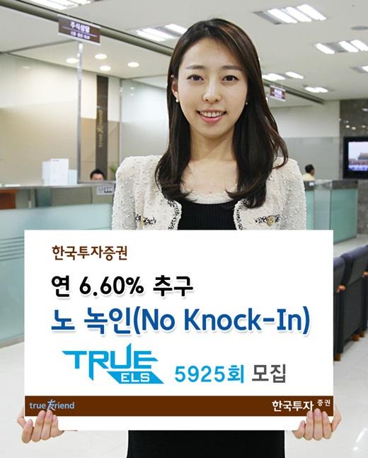 한국투자증권, 노녹인 연 6.60%추구 ELS 모집