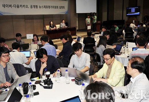 [MW사진] 네이버-다음카카오에 '대한민국 언론계 시선집중'