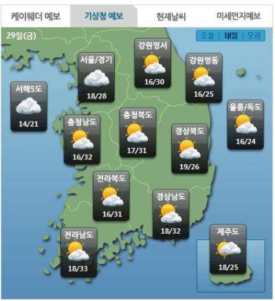 '내일 날씨' /자료=케이웨더 홈페이지 캡처
