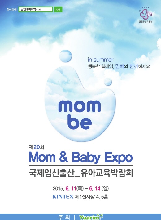제20회 맘앤베이비엑스포, 참가 업체 및 이벤트 공개