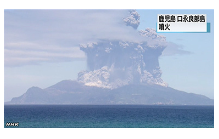 29일 오전 10시쯤 일본 가고시마현 구치노에라부섬의 산 정상 부근에서 폭발적인 분화가 발생했다. /자료=NHK 홈페이지 캡처