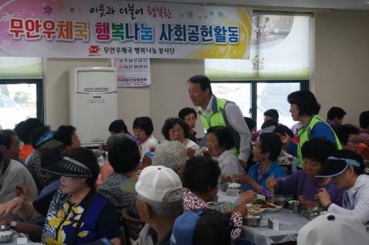 전남 무안우체국, 소외계층 노인 '행복나눔 봉사활동'