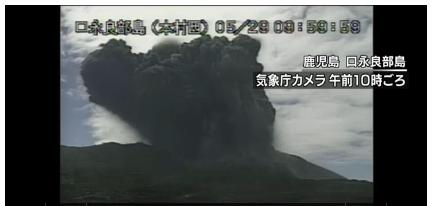 '일본 화산 폭발' 29일 오전 10시쯤 일본 가고시마현 구치노에라부섬의 산 정상 부근에서 폭발적인 분화가 발생했다. /자료=NHK 홈페이지 캡처