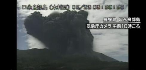 '일본 화산 폭발' '가고시마 화산 폭발' 29일 오전 10시쯤 일본 가고시마현 구치노에라부지마 산 정상 부근에서 폭발적인 분화가 발생했다. /자료=NHK 홈페이지 캡처