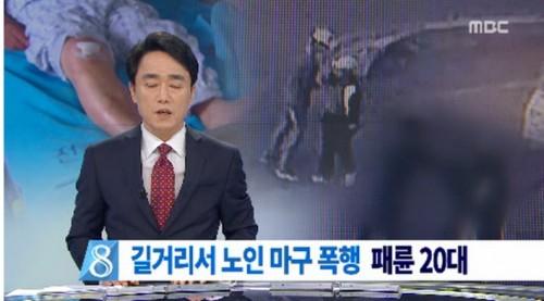 '20대 노인폭행'/ 사진=MBC