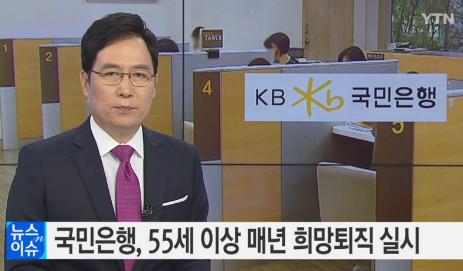 '국민은행 희망퇴직' /자료=YTN 뉴스 캡처