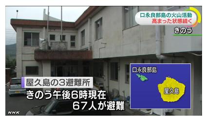 '일본 화산 폭발' /자료=NHK 뉴스 캡처