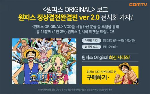 """곰TV, """"원피스 VOD 시청하고 원피스 전시회 가자"""""""