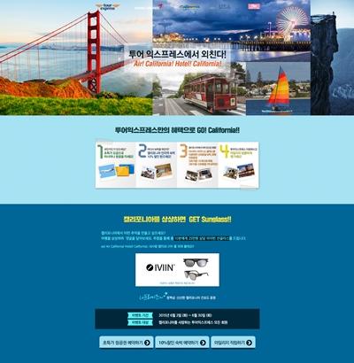 투어익스프레스, 캘리포니아 여행 이벤트