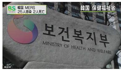 '메르스 학교 휴교' /자료=NHK 뉴스 캡처