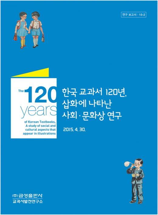 금성출판사, 120년 교과서 역사 속 삽화 연구 자료 무료 배포