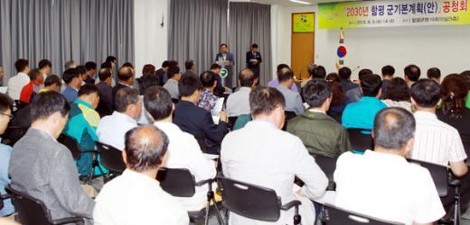 함평군, '미래형 산업·친환경 생태도시' 비전 발표