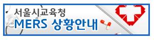 '서울시교육청 메르스' /자료=서울시교육청 홈페이지 캡처'