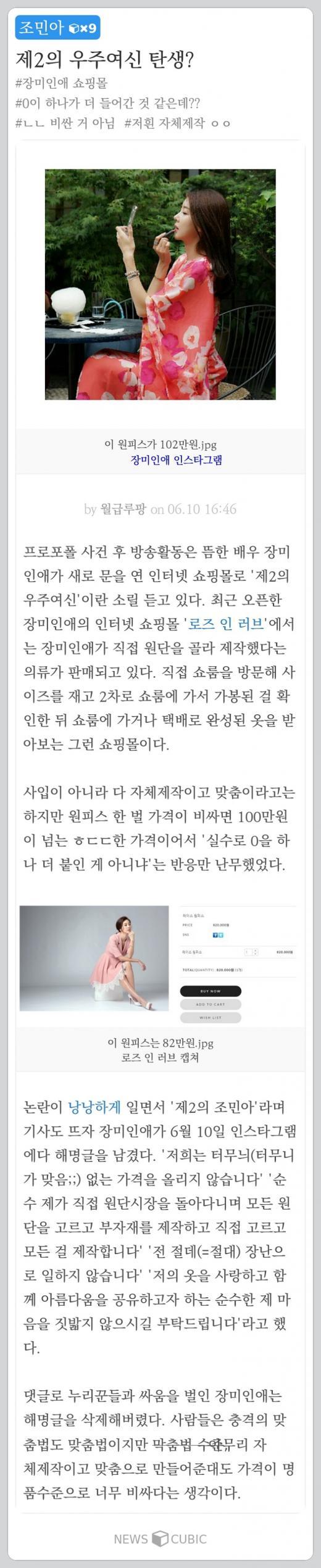 [오늘의 뉴스큐빅] 하태경의 박원순 저격 트윗, 장미인애 쇼핑몰 가격 논란