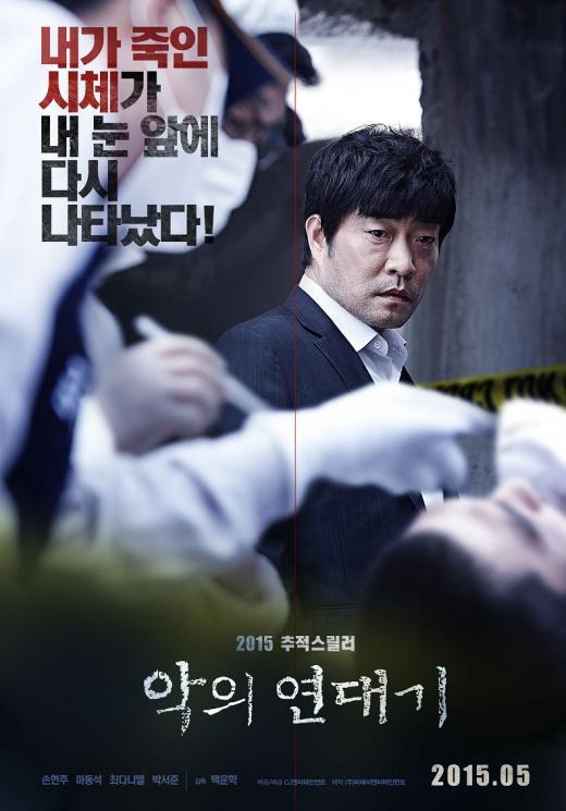 곰TV, 손현주 주연 영화 '악의 연대기' 극장동시 상영
