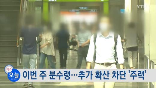 '메르스 확진자 수' /자료=YTN 뉴스 캡처
