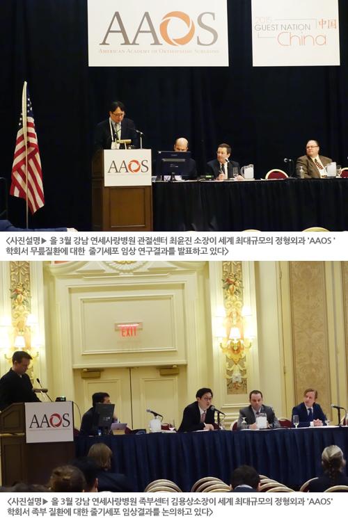 """강남 연세사랑병원, """"줄기세포 임상연구 'AAOS', 'ICRS' 등 국제학회서 주목"""""""