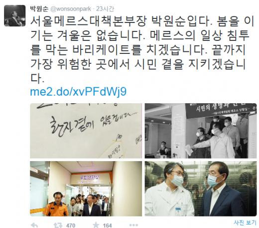 '박원순' /자료=박원순 서울시장 트위터 캡처