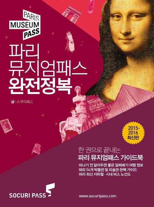 """""""파리 뮤지엄패스 200% 활용하라""""…소쿠리패스,  '파리 뮤지엄패스 완전정복' 가이드북 출시"""