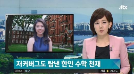 '천재소녀 김정윤 논란' '천재 수학소녀 논란' /사진=JTBC뉴스 캡처