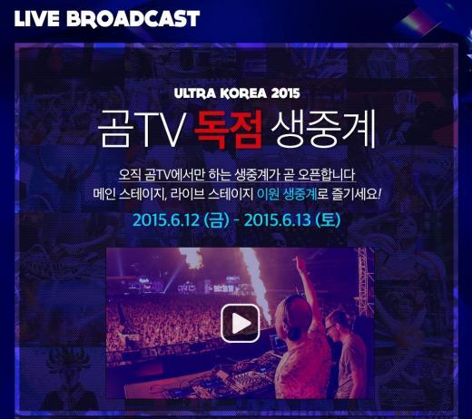 곰TV, '울트라 코리아 2015(UMF)' 독점 생중계