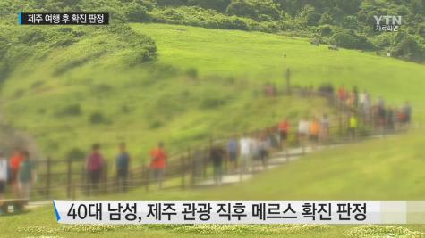 '메르스 제주' /자료=YTN 뉴스 캡처