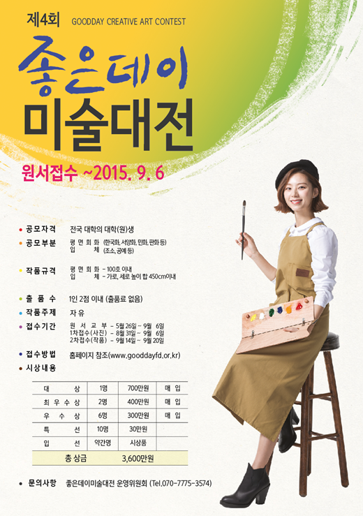무학, '제4회 좋은데이 미술대전' 개최…24일부터 접수