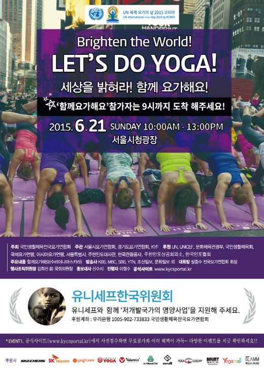스케쳐스, 21일 'UN 세계 요가의 날' 행사 후원