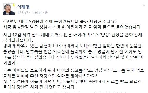 '이재명 성남시장' /사진=이재명 성남시장 페이스북 캡처