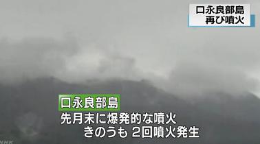 19일 오전 일본 가고시마현 구치노에라부지마의 산 정상 부근에서 분화가 발생했다. /자료=NHK 홈페이지 캡처