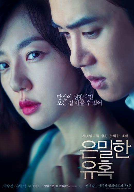 영화 '은밀한 유혹', 집에서 은밀하게 본다…곰TV, 극장동시 상영